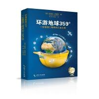 环游地球359o――一位德国工程师的工业之旅