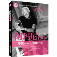 阿玛尼传奇 9787501795604 中国经济出版社