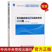 党风廉政建设与反腐败教育100例 (修订版)中共中央党校出版社