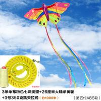 潍坊风筝大型新款微风易飞儿童蝴蝶风筝线轮立体风筝 3米粉蝶+26黄轮1000米凯夫拉 偏亮