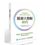 【正版直发】能源大数据时代 北京国电通网络技术有限公司 9787115508010 人民邮电出版社