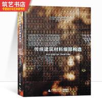 传统建筑材料细部构造 传统材料在现代建筑中的创新应用 砖石木材金属 表皮 立面 肌理 建筑设计书籍