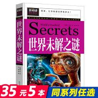 [任选5本40元]世界未解之谜 彩图版 小学生3-6年级课外阅读