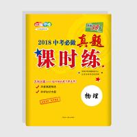 天利38套 物理 2018中考必做真题 课时练 物理 附详解答案 西藏人民出版社