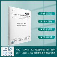 正版现货 GB/T 19001-2016质量管理体系 要求+GB/T 19000-2016质量管理体
