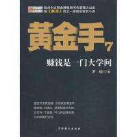 黄金手7 罗晓 中国戏剧出版社
