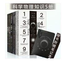 霍金科学史话套装5册 十问霍金沉思录/我的简史/时间简史/果壳中的宇宙/大设计