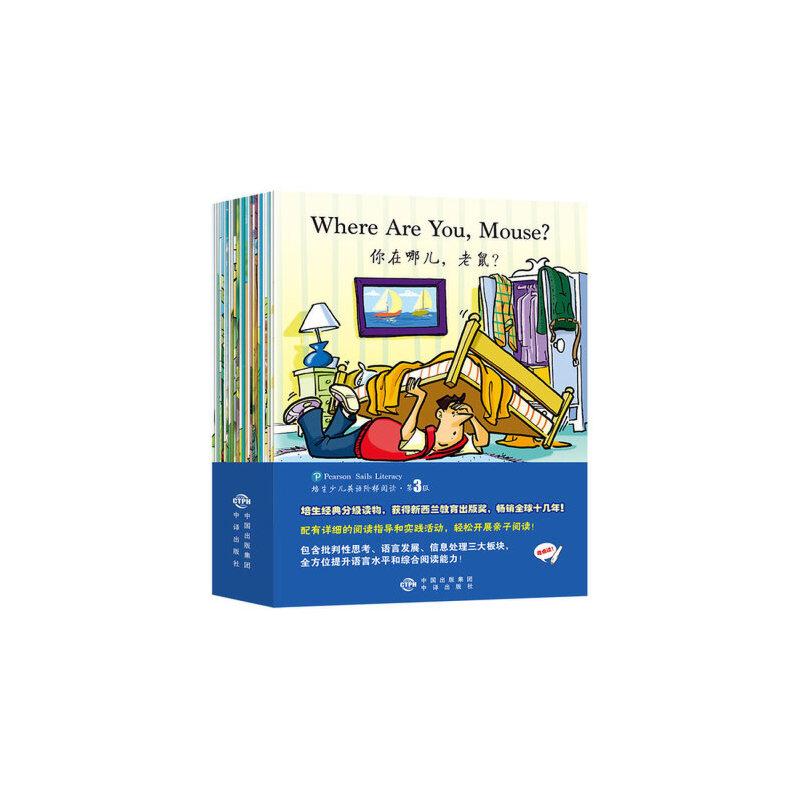 培生少儿英语阶梯阅读第3级 3-6岁少幼儿童绘本图画书 英文启蒙读物 亲子共读早教书籍 幼儿园宝宝英语训练故事书 少儿英语书籍全25册 提升英语水平和综合阅读能力