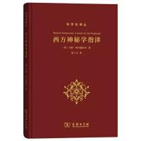 西方神秘学指津(科学史译丛) 商务印书馆