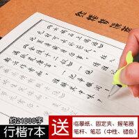 钢笔字帖成人行楷书速成硬笔书法练字帖临摹学生初学男女生练字板