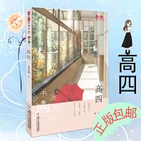现货儿童文学淘乐酷:高四 9787514824902 儿童文学经典书籍《红舞鞋》作者吴洲星 正版书