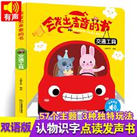 会发出声音的书 交通工具 会说话有声读物幼儿早教 0-1-2-3岁点读认知发声书 宝宝学说话语言启蒙益智玩具书籍 儿童