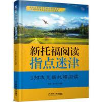 新托福阅读指点迷津 黄放 张小舟 机械工业出版社 9787111564812