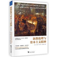 正版全新 新教伦理与资本主义精神