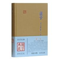 庄子(国学典藏)