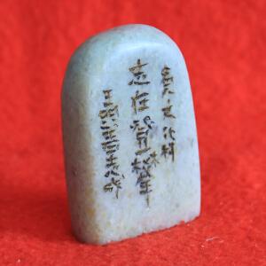 《志在登攀》王明善-全手工篆刻印章