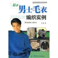 男士毛衣编织实例 阿瑛 9787506452496 中国纺织出版社