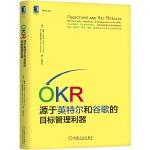 正版全新 OKR:源于英特尔和谷歌的目标管理利器