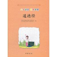 道德经(大字读本 简繁参照)--中国孔子基金会传统文化教育分会测评指定校本教材