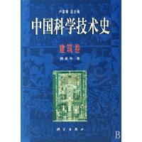 中国科学技术史・建筑卷