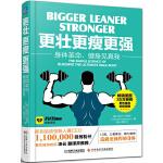 更壮、更瘦、更强:身体革命,健身见真我