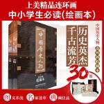 中国历史人物・收藏本