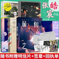 张皓宸的书全套正版共5册最初之前+听你的+我与世界只差一个你+后来时间都与你有关+谢谢自己够勇敢青春文学校园成长励志都市情感