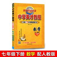 2019版教材全解 中学英才教程7七年级下册 数学人教版