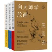 向大师学绘画 套装版 罗伯特・贝弗利・黑尔;朱岩,张敢,诸迪,于冰 9787558604621 上海人民美术出版社