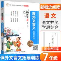 新概念课外文言文拓展七年级初中语文阅读理解练习2020版