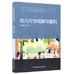 幼儿行为观察与案例 李晓巍 9787567559622 华东师范大学出版社