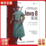 Java 8实战 [英]厄马(Raoul-Gabriel Urma)[意] 弗斯科(Mario F 人民邮电出版社97