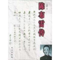 【新书店正品包邮】 陈布雷传 王泰栋 9787506010412 东方出版社