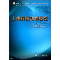 【正版】人类疾病动物模型9787117103978人民卫生出版社