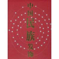 中��民族�l� 本���委�� �四川人民出版社9787220045387