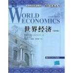 世界经济(第四版)(高等院校双语教材・国际贸易系列)