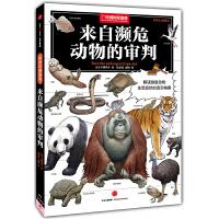 中国国家地理科学幻想图鉴:来自濒危动物的审判