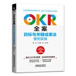 OKR全案:目标与关键成果法案例实操