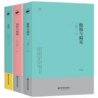 简・奥斯汀爱情小说(全3册:《傲慢与偏见》+《理智与情感》+《爱玛》)