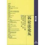 诉讼法论丛(第10卷)