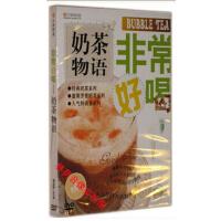 奶茶教程 BUBBLE TEA 奶茶物语 DVD 水晶版 非常好喝 1DVD