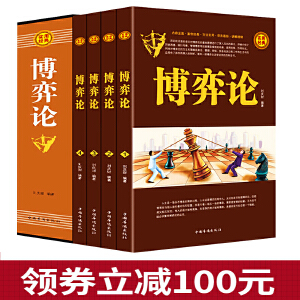 【领券立减100元】实用经典--博弈论(全四册) 经济学原理基础入门 博弈论模型及博弈论的诡计经济学教程书