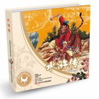 水浒传-(彩图本中国古典名著注音版)