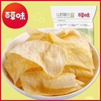 【99元16件】【百草味-山药片45g】即食锅巴特产零食小吃脆薯片薄片