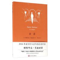 【正版新书直发】家谱[法] 帕特里克・莫迪亚诺,李玉民9787020114627人民文学出版社