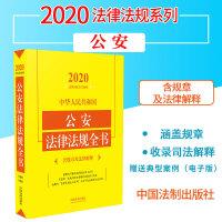 中华人民共和国公安法律法规全书(含规章及法律解释) 中国法制出版社