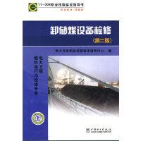 11006职业技能鉴定指导书职业标准?试题库卸储煤设备检修(第二版)