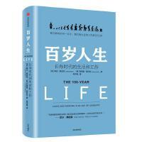 现货 百岁人生:长寿时代的生活和工作(罗振宇2019年跨年演讲推荐书目)中信出版社