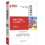 格列佛游记/教育部推荐新课标必读名著 无障碍阅读插图版