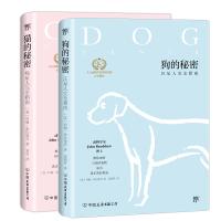 C 全2册 猫的秘密+狗的秘密教你如何与你的宠物成为好朋友养狗书籍养猫 关于狗的书养犬训犬宠物犬家庭护理美容名犬图鉴遇